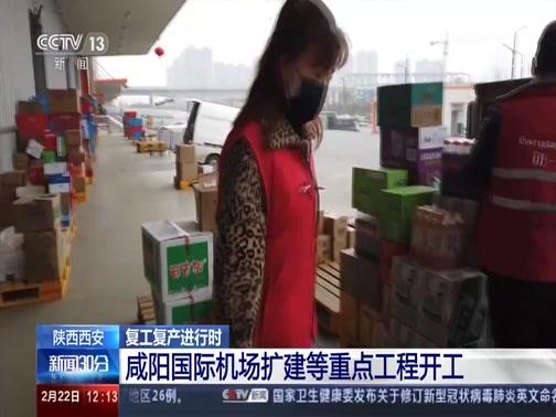[新闻30分]复工复产进行时 上海电气临港基地超4000人复工