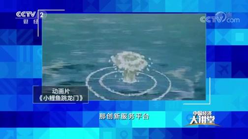 [中国经济大讲堂]新一轮科技革命,我们如何把握创新机会?