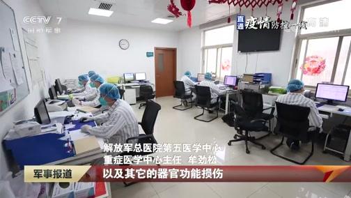 [军事报道]直通疫情防控一线 解放军总医院第五医学中心全力救治危重患者