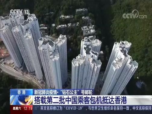 """[新闻30分]香港 新冠肺炎疫情·""""钻石公主""""号邮轮 搭载第二批中国乘客包机抵达香港"""