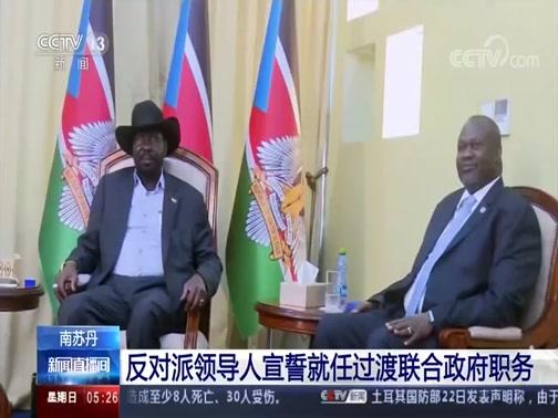 [新闻直播间]南苏丹 反对派领导人宣誓就任过渡联合政府职务