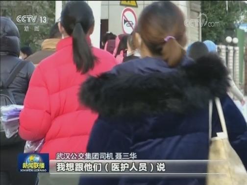 [视频]【新闻特写】聂三华:我的班车为你而来
