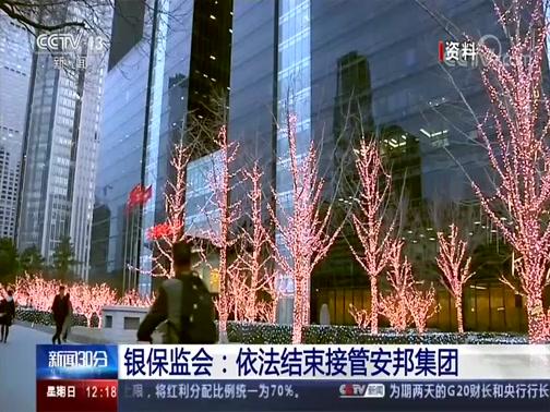 [新闻30分]银保监会:依法结束接管安邦集团