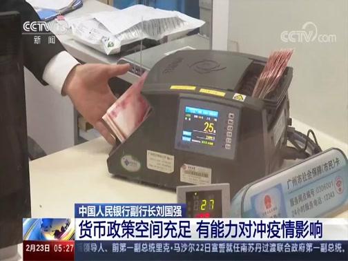 [新闻直播间]中国人民银行副行长刘国强 货币政策空间充足 有能力对冲疫情影响