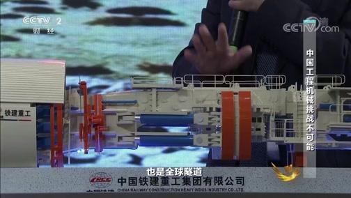 [对话]中国工程机械挑战不可能
