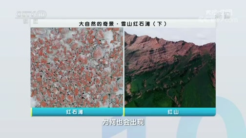 《地理·中国》 20200223 大自然的奇景·雪山红石滩 下