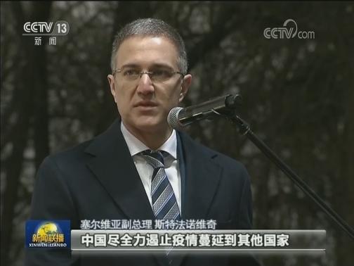 [视频]国际社会积极评价中国抗疫努力