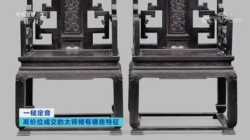 [一槌定音]高价位成交的太师椅有哪些特征