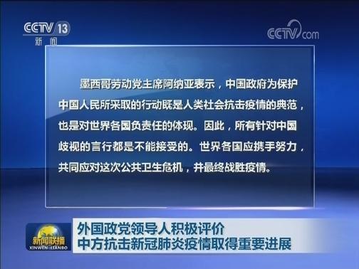 [视频]外国政党领导人积极评价中方抗击新冠疫情取得重要进展