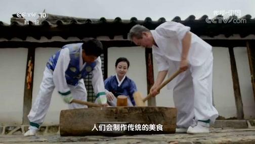 [地理·中国]朝鲜族百姓欢度老人节