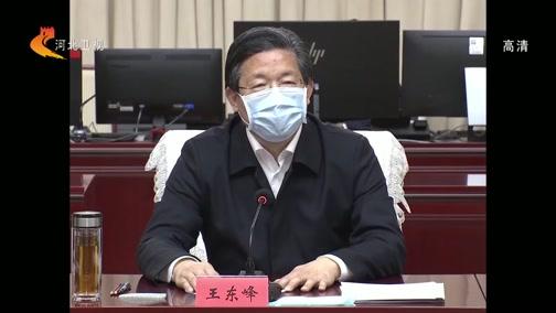 [河北新闻联播]王东峰与河北省支援湖北医疗队进行视频连线 赵一德参加活动