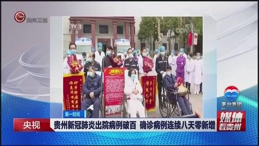 [贵州新闻联播]贵州新冠肺炎出院病例破百 确诊病例连续八天零新增