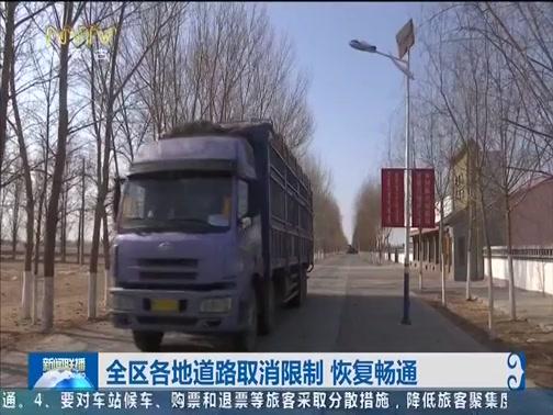 [内蒙古新闻联播]全区各地道路取消限制 恢复畅通
