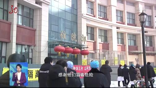 [全省新闻联播]黑龙江又有多名新冠肺炎患者治愈出院