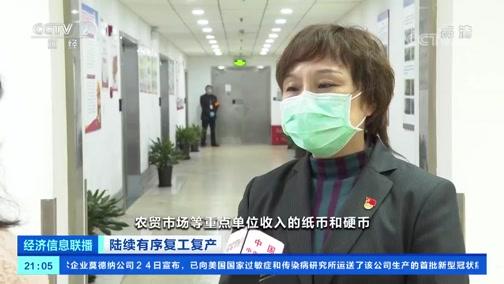 [经济信息联播]陆续有序复工复产 记者探访上海金库 现金如何消杀隔离?