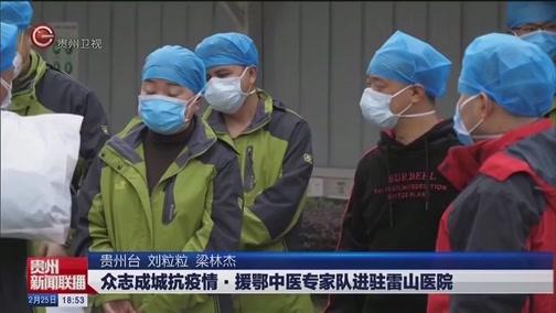 [贵州新闻联播]众志成城抗疫情援鄂中医专家队进驻雷山医院