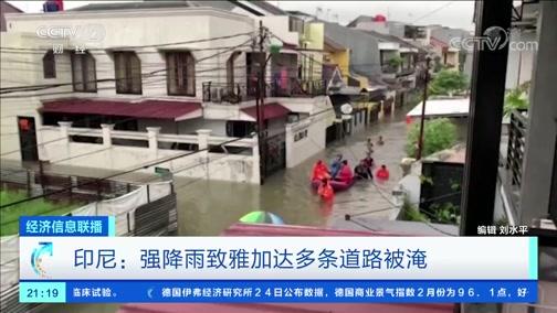 [经济信息联播]印尼:强降雨致雅加达多条道路被淹