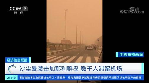 [经济信息联播]沙尘暴袭击加那利群岛 数千人滞留机场