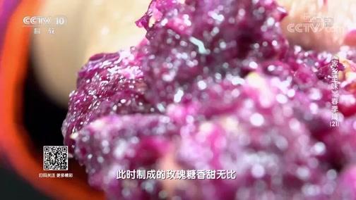 [探索·发现]毕节汤圆的灵魂所在离不开玫瑰糖
