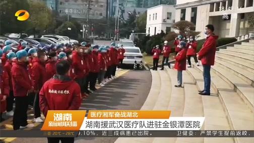 [湖南新闻联播]医疗湘军奋战湖北 湖南援武汉医疗队进驻