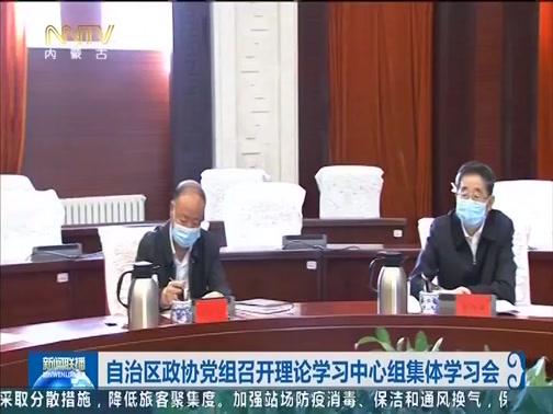 [内蒙古新闻联播]自治区政协党组召开理论学习中心组集体学习会
