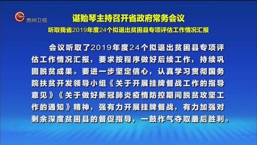[贵州新闻联播]谌贻琴主持召开省政府常务会议
