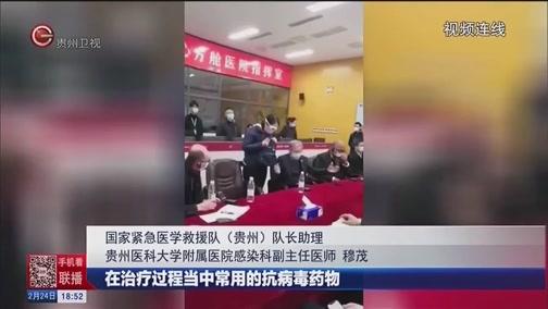 [贵州新闻联播]众志成城抗疫情贵州援鄂获世卫专家点赞