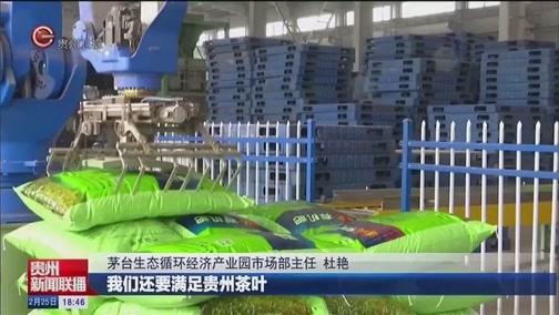 [贵州新闻联播]规上企业生产忙 贵州贯彻中央精神 各地落实八个要求