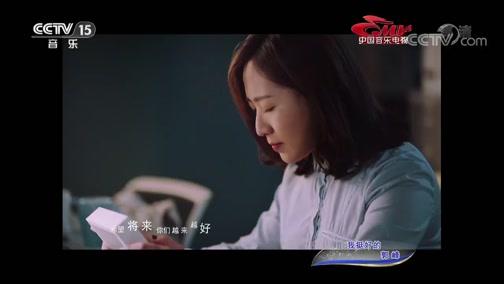 [中国音乐电视]歌曲《我挺好的》 演唱:郭峰