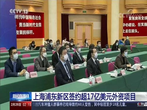 [新闻直播间]上海浦东新区签约超17亿美元外资项目