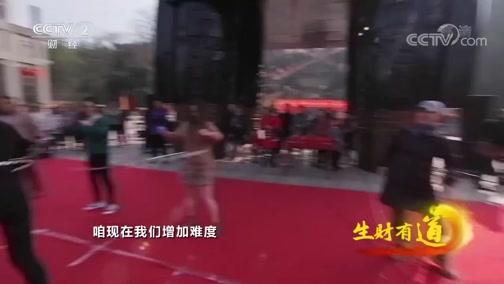 [生财有道]马仁奇峰景区设计了多种旅游体验 让游客在游玩过程中有参与感