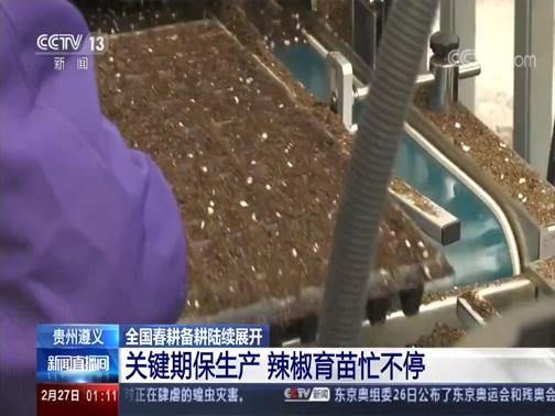 [新闻直播间]全国春耕备耕陆续展开 农情调度:夏粮面积保持稳定