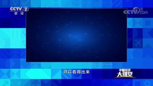[中国经济大讲堂]我国锂电池产业是如何做到世界第一的?