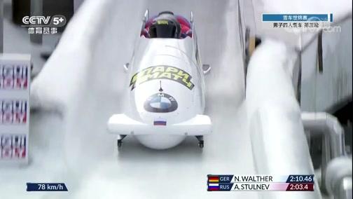 2020年世界雪车锦标赛 男子四人雪车 第三轮 20200301