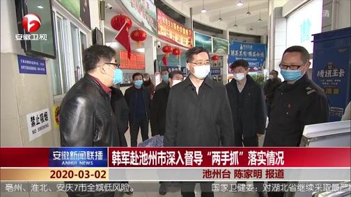 """[安徽新闻联播]韩军赴池州市深入督导""""两手抓""""落实情况"""