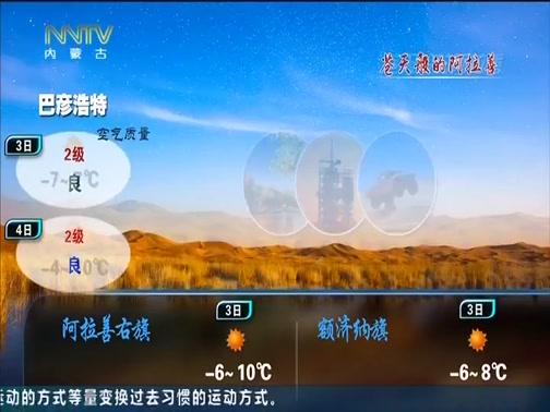 [内蒙古新闻联播]内蒙古天气预报20200302