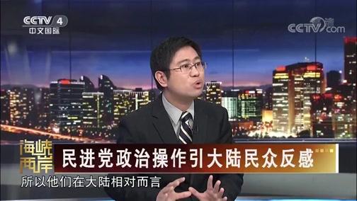 [海峡两岸]民进党政治操作引大陆民众反感