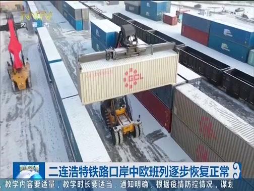 [内蒙古新闻联播]二连浩特铁路口岸中欧班列逐步恢复正常