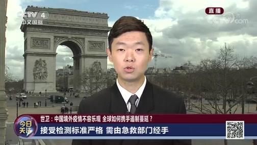 [今日关注]世卫:中国境外疫情不容乐观 全球如何携手遏制蔓延? 法国两名确诊市长未现症状 萨瓦省行政长官