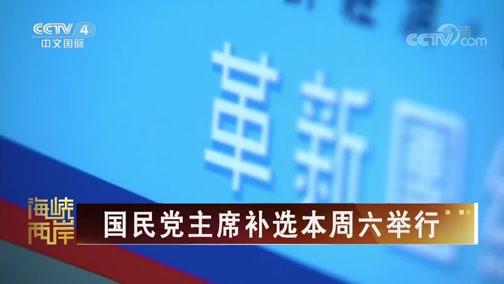 [海峡两岸]国民党主席补选本周六举行