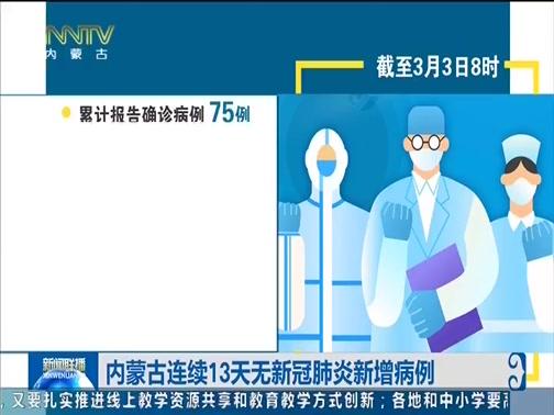 [内蒙古新闻联播]内蒙古连续13天无新冠肺炎新增病例