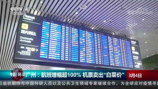 """[今日环球]广州:航班增幅超100% 机票卖出""""白菜价"""""""