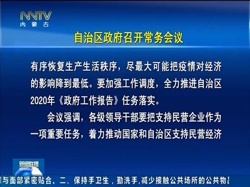 [内蒙古新闻联播]自治区政府召开常务会议