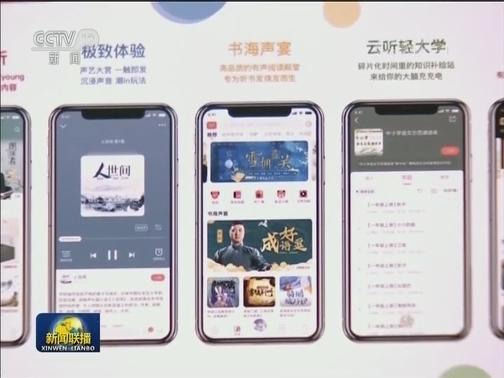 """[视频]中央广播电视总台音频客户端""""云听""""上线"""