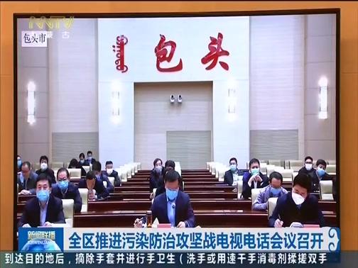 [内蒙古新闻联播]全区推进污染防治攻坚战电视电话会议召开