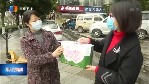 [重庆新闻联播]社会各界暖心关爱医护人员家庭