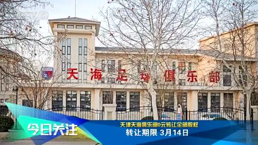 [中超]天津天海俱乐部0元转让全部股权