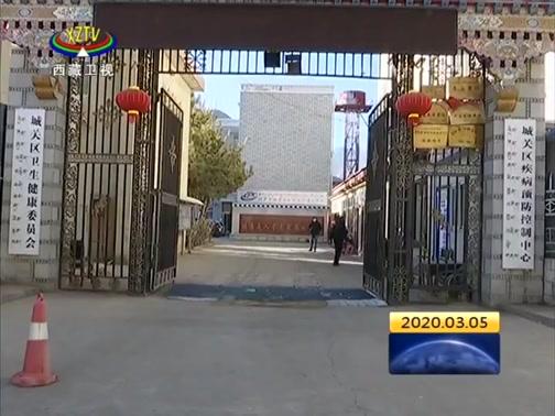 [西藏新闻联播]疫情战士背后的天使