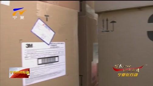 [宁夏新闻联播]万众一心 阻击疫情 宁夏收到国际友城俄罗斯图拉州政府捐赠物资
