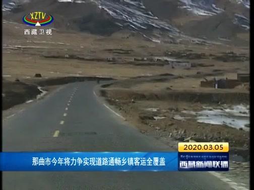 [西藏新闻联播]那曲市今年将力争实现道路通畅乡镇客运全覆盖